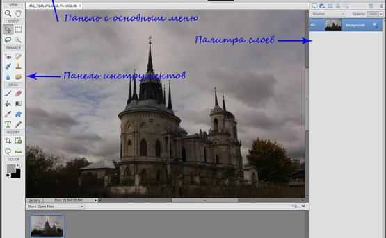 """Удаленное обучение обработке фотографий в """"Adobe Photoshop Elements"""""""