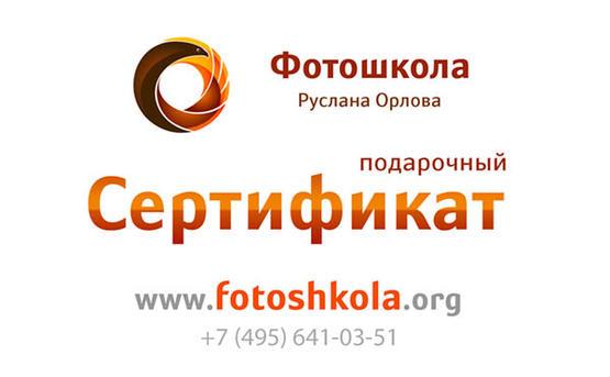 Подарочный сертификат на курсы фотографии и мастер-классы